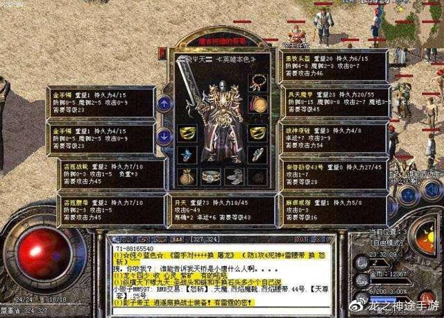 降妖传奇游戏变态版下载